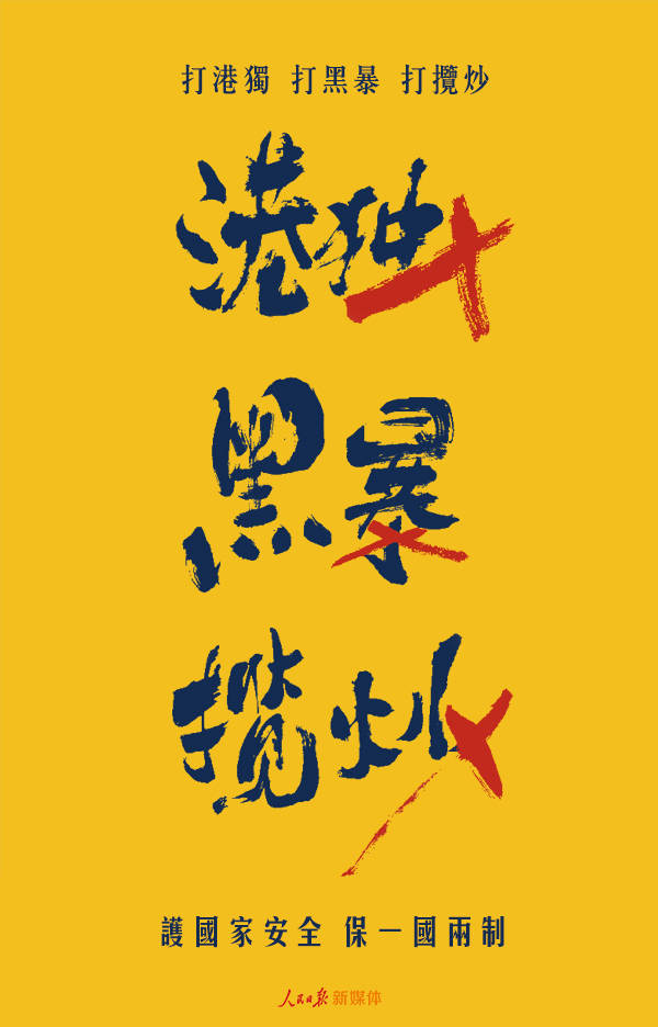 人民日报客户端惩治极少数违法行径,保护大多数香港人权利自由