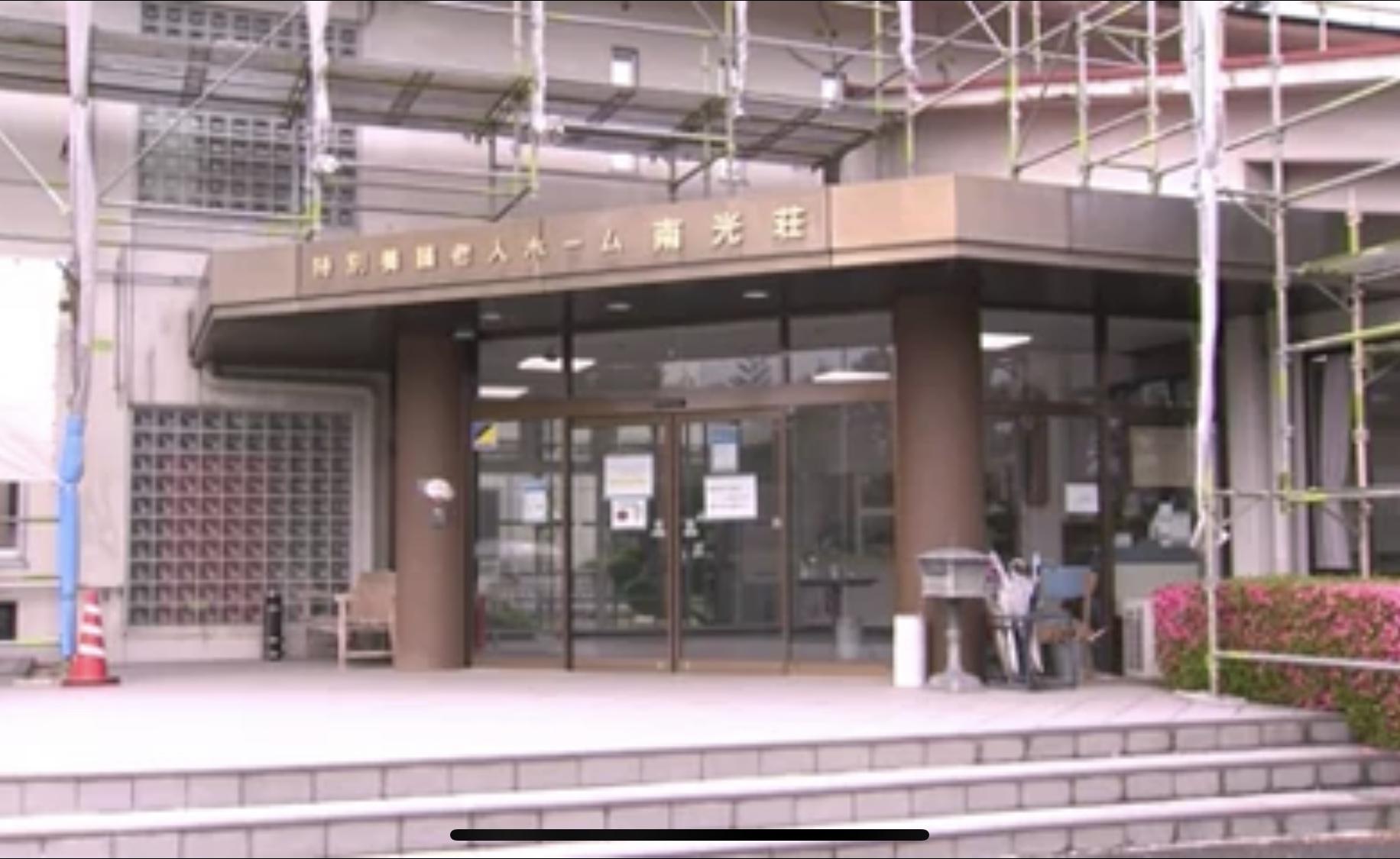 央视新闻客户端日本一养老院22名职员涉嫌虐待老人