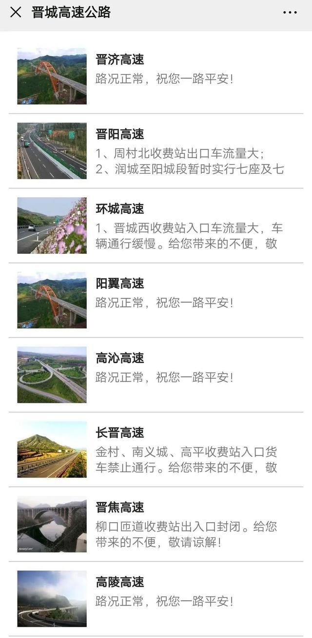 「阿虎汽车」晋城这条高速路,恢复通车