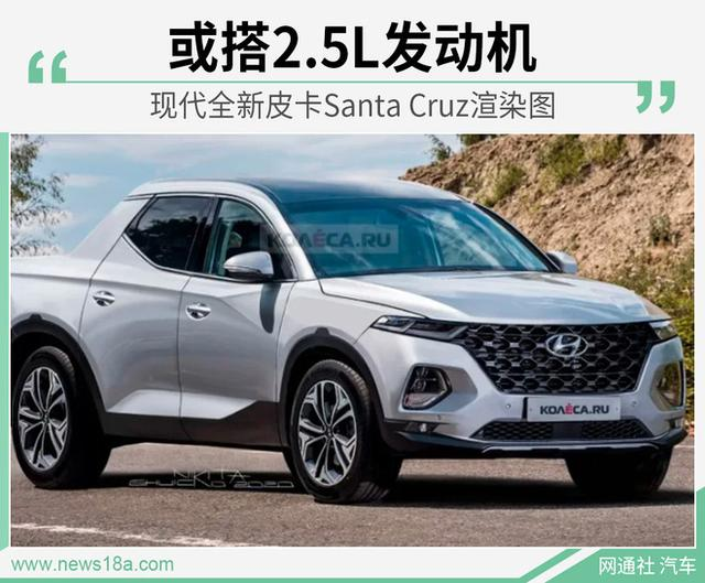 [蛋蛋懂车]现代全新皮卡Santa Cruz渲染图 或搭2.5L发动机
