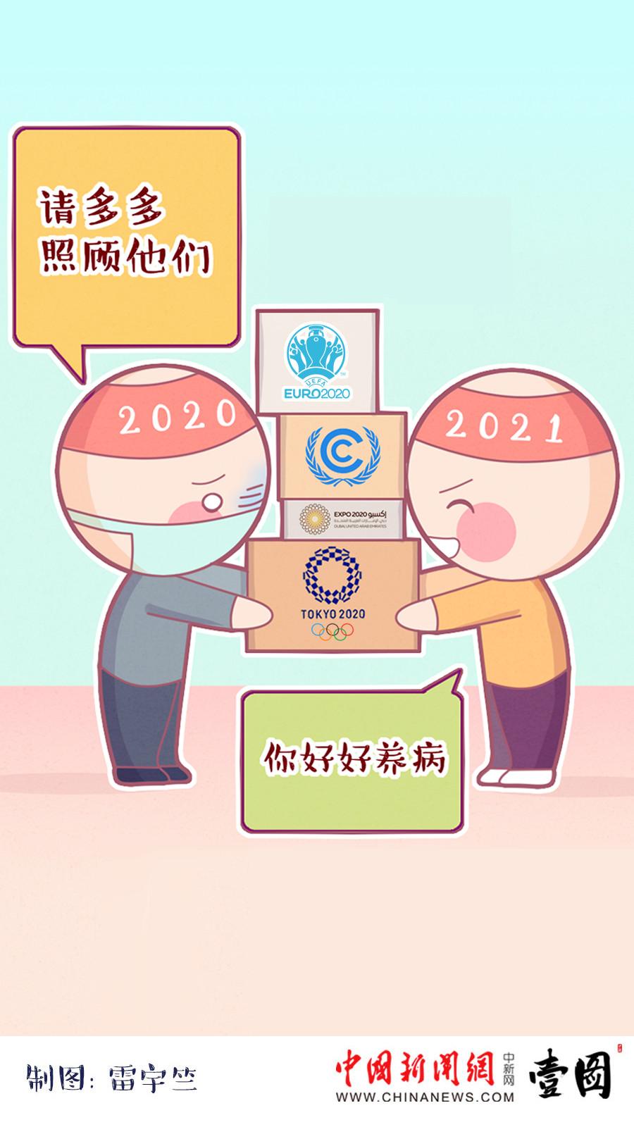 中国新闻网客户端▲2020喊话2021:老弟,请照顾好它们……