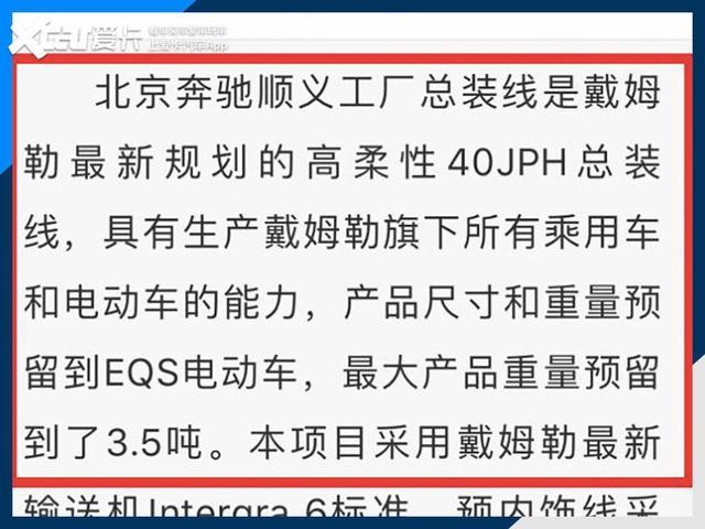 【汽车大咖】北京奔驰升级顺义工厂 具备EQS电动车生产能力