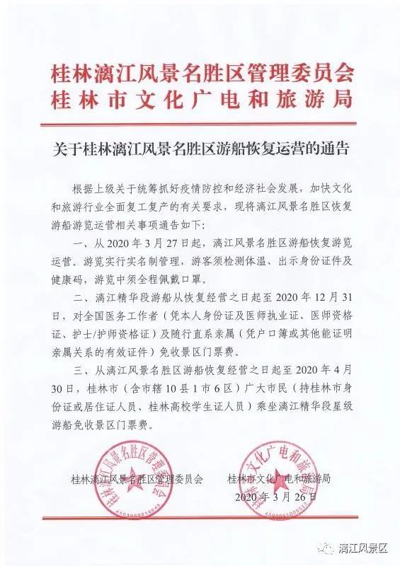 「旅行百事通」关于桂林漓江风景名胜区游船恢复运营的通告