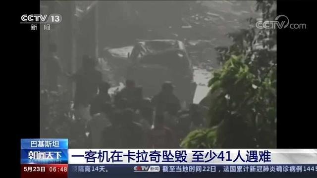 上观新闻巴基斯坦坠机至少41人遇难,初步核实机上无中国公民