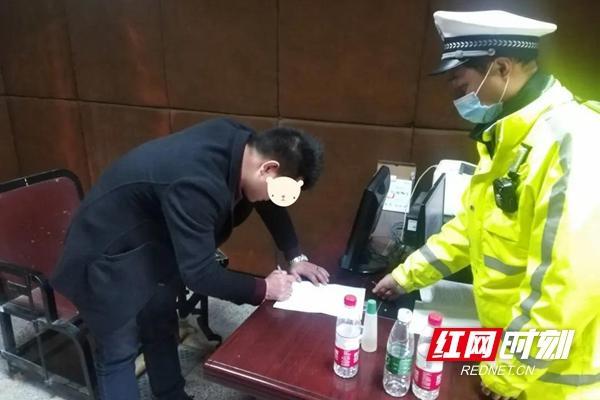 「红网邵阳站」邵阳:酒驾被查后 他竟然动起了歪心思