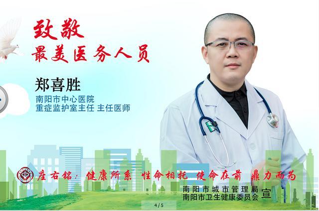 """妙手养生堂▲南阳:最美医务工作者登上城市""""C""""位!"""