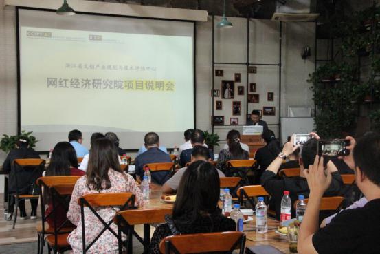 【新华网客户端】首场中国长三角IP&网红经济研究院项目说明会召开