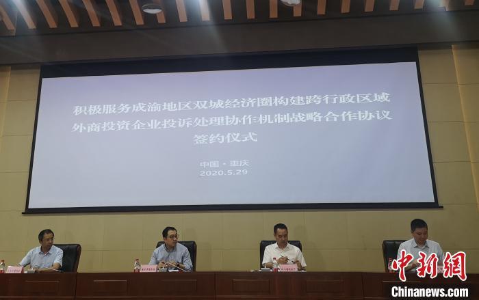 「中国新闻网客户端」川渝共建中国首个跨区域外商投诉协作机制