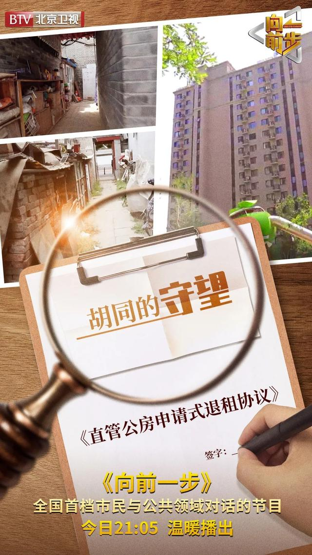 """北京卫视""""申请式退租""""路在何方?《向前一步》聚焦雍和宫大街平房整改"""