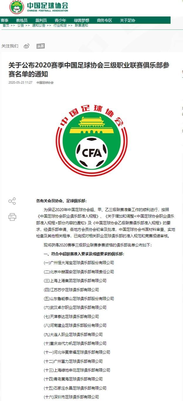 北京日报客户端天津天海解散,提前一轮降级的深圳佳兆业队重获中超资格