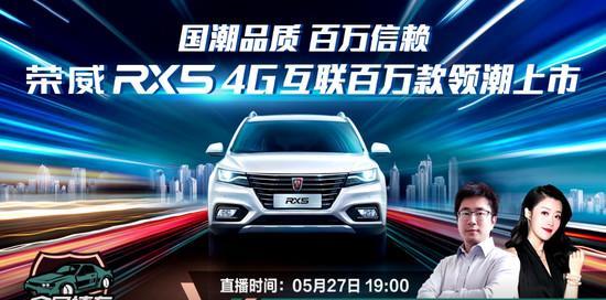 中国经济网■超级奶爸首选 荣威RX5 4G互联百万款配置再升级