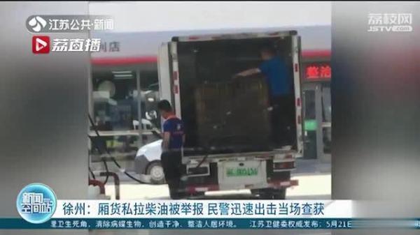 光明网这样做太危险!厢货私拉柴油被举报 民警迅速出击当场查获