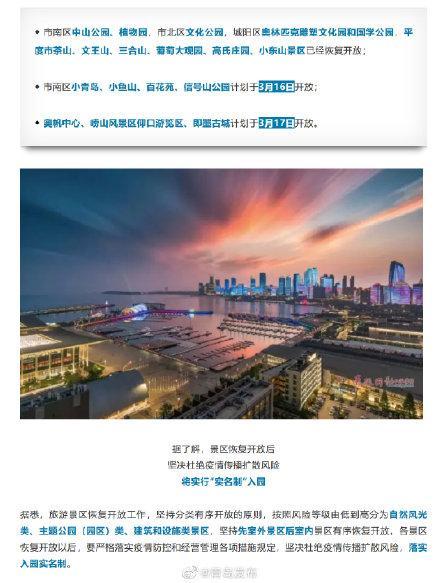 光明网:青岛这些景区今起陆续开放