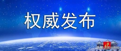 [世界那么大]《扬州市A级旅游景区有序开放指南》今天发布