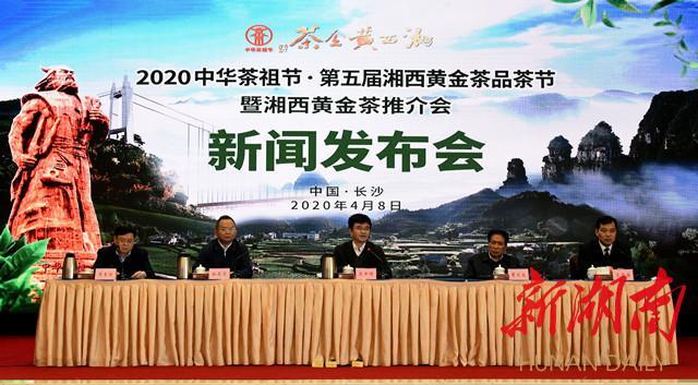 「新湖南」相约吉首,2020中华茶祖节将于4月20日开幕