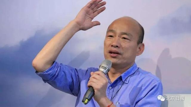 """北京日报客户端史上第一桩!高雄市长韩国瑜被罢免,开记者会表示""""感谢"""""""