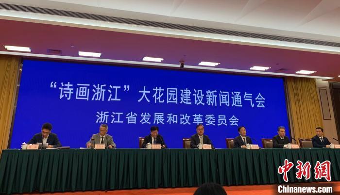 中国新闻网客户端■浙江美丽大花园建设:183个重大项目年度投资1995亿元