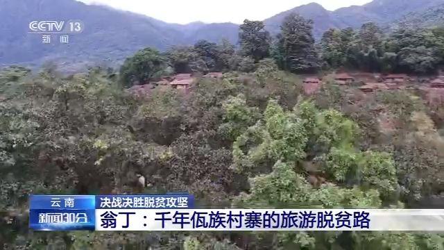 央视新闻客户端云南翁丁:千年佤族村寨的旅游脱贫路