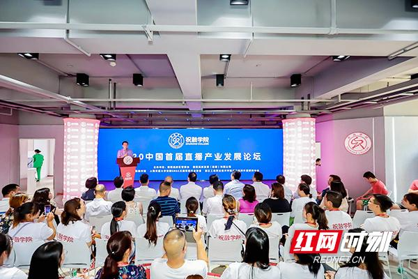 """「红网衡阳」""""2020中国首届直播产业发展论坛""""在祝融学院举行 行业大咖畅聊直播突围之道"""