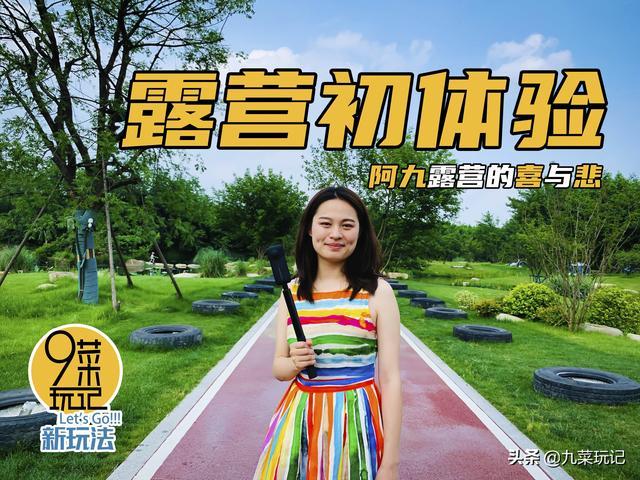 「世界那么大」杭州双溪露营的喜剧与囧事,阿九初次露营的经验分享