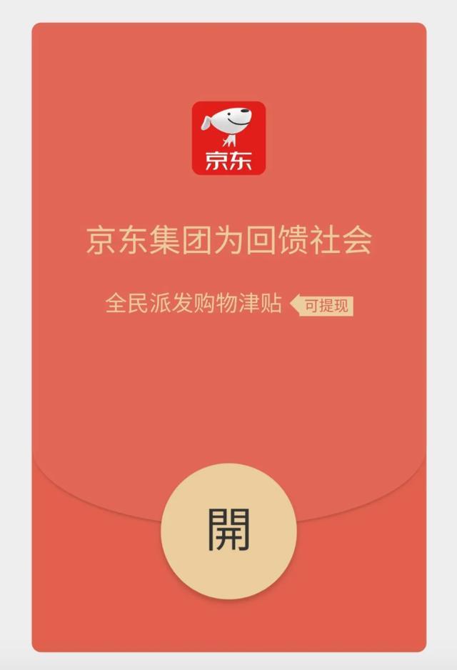 """北京日报客户端假的!微信群里的""""消费券""""""""购物津贴""""链接不要信"""