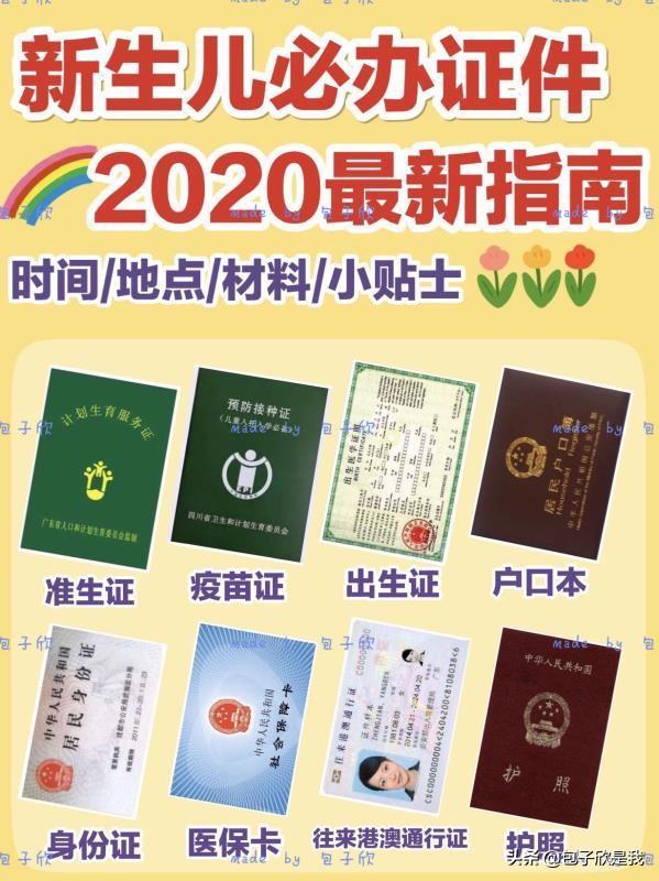 新生儿证件办理2020最新指南!内附详情+经验