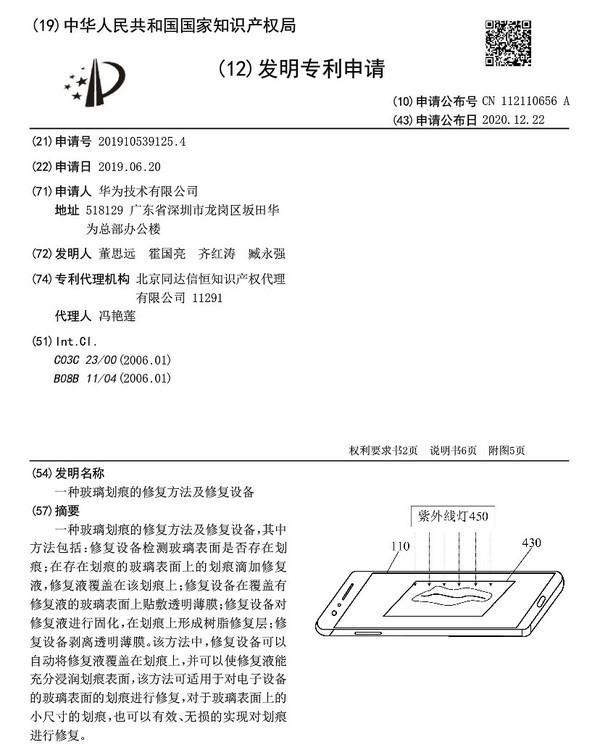 华为新专利曝光:可修复屏幕玻璃划痕