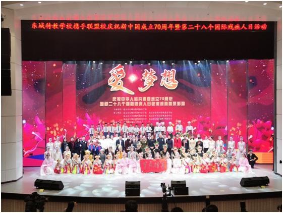 #中国新闻网客户端#北京市特教学校举办教育成果展示活动