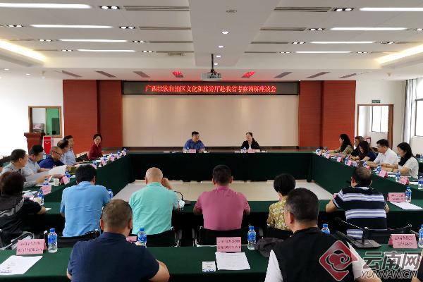 [云南网]广西壮族自治区文化和旅游厅赴滇考察调研座谈会举行