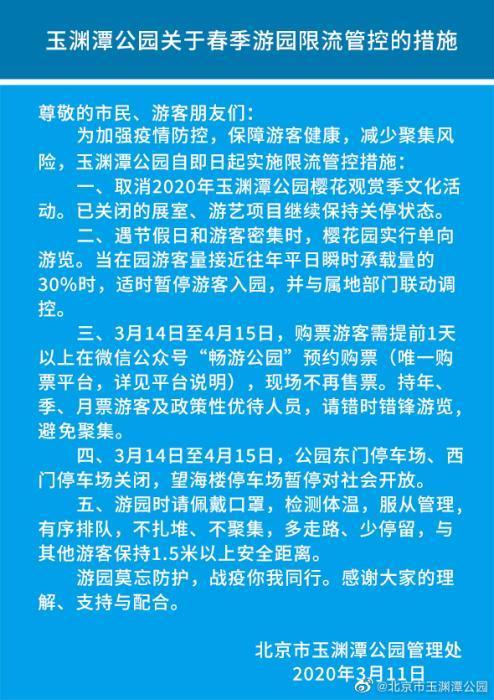 #中国新闻网#北京玉渊潭公园取消樱花观赏季文化活动