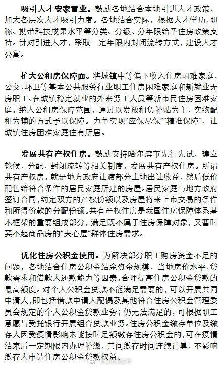 「光明网」哈尔滨将先行先试共有产权住房