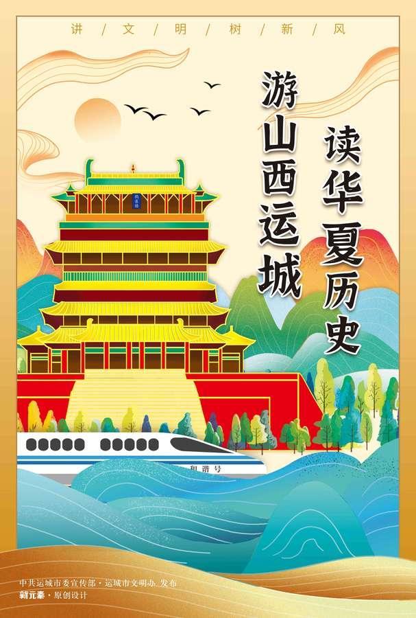 「旅行百事通」运城文旅国潮风来袭,一场华丽丽的视觉盛宴,海报燃爆了!