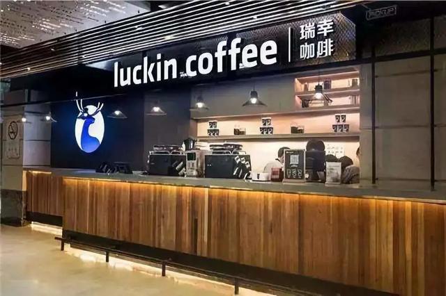 「钱江晚报」瑞幸咖啡杭州有门店暂停营业!什么情况?