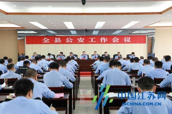 中国江苏网▲阜宁县公安局召开2020年全县公安工作会议