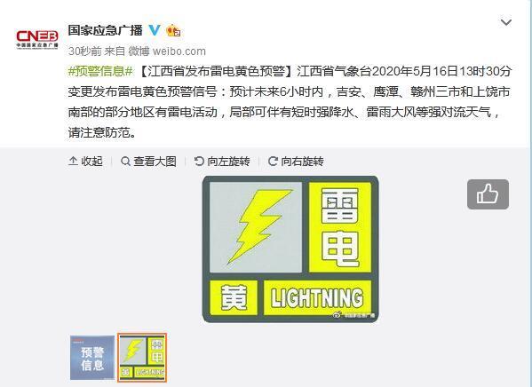 环球网江西省发布雷电黄色预警