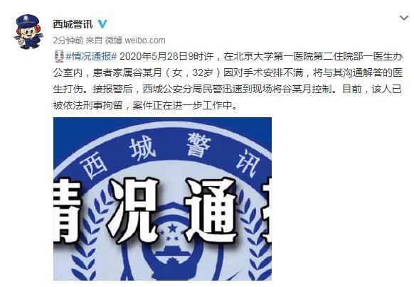 环球网北京西城警方:一患者家属对手术安排不满打伤医生,已被刑事拘留