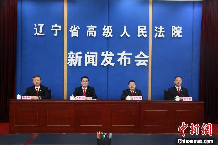 「中国新闻网客户端」辽宁高院17个月审结环境资源案件7374件