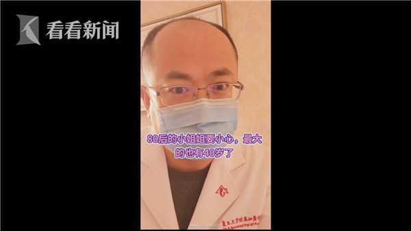 """快乐养生▲疫情期间得闲玩""""""""妇产科""""大叔医生""""一不小心成网红"""