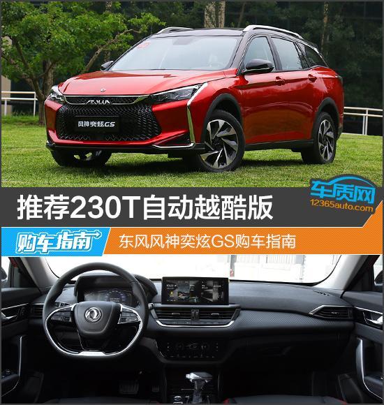 「小闹人车队」推荐230T自动越酷版 东风风神奕炫GS购车指南