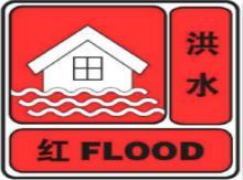 红网江华发布洪水红色预警,预计未来3小时内,萌渚水大路铺老村河段将出现超历史左右的洪水