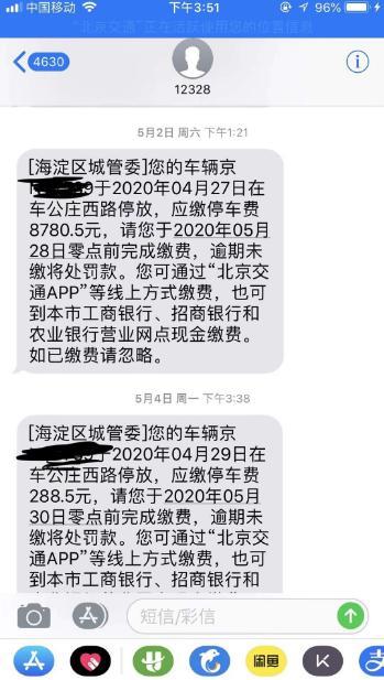 「北京日报客户端」8780.5元!女子路侧停车收到天价缴费单