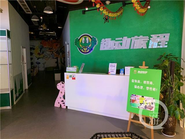 """「上游新闻」儿童体能培训机构""""趣动旅程""""说垮就垮 重庆几百名家长炸锅了:找谁退款?"""