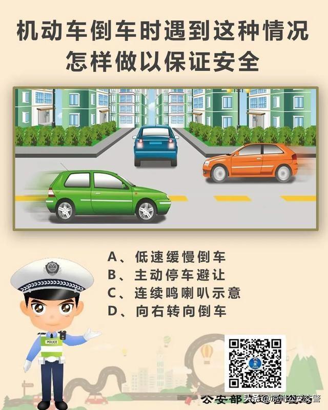 [汽车大咖]驾照考试科目一|机动车倒车时遇到这种情况,怎样做才能保证