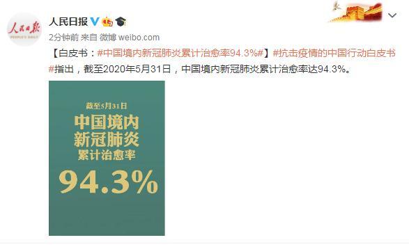 环球网白皮书:中国境内新冠肺炎累计治愈率94.3%