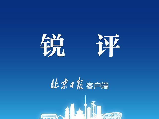 北京日报客户端关键还是强化服务意识