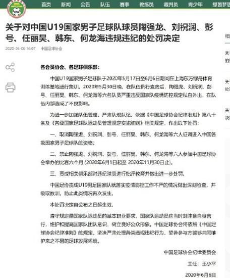"""新民晚报国青""""泡吧六少""""遭重罚:开除出国字号并禁赛半年"""
