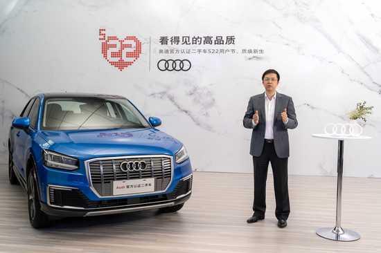「中国经济网」奥迪官方认证二手车522用户节线上直播盛典落幕