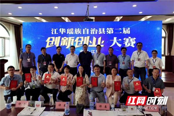 「红网」江华瑶族自治县第二届创新创业大赛圆满落幕