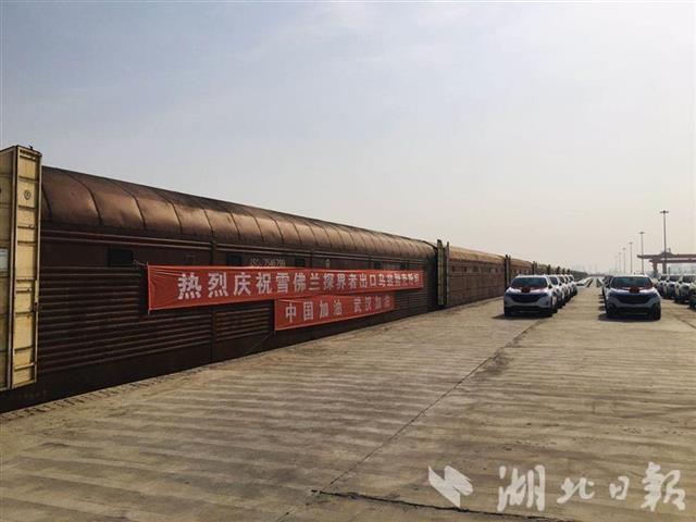 「湖北日报」武汉首开中亚国际联运汽车班列