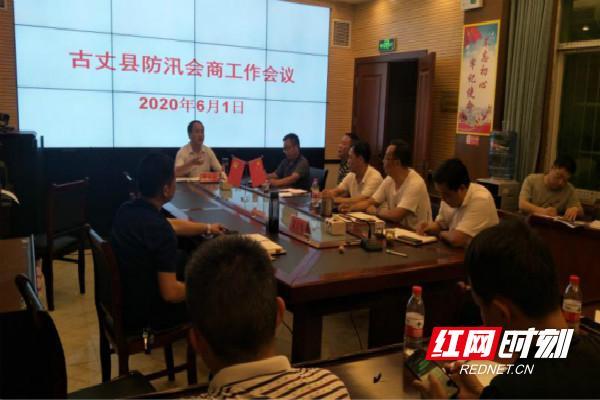 红网古丈县召开防汛会商工作会议